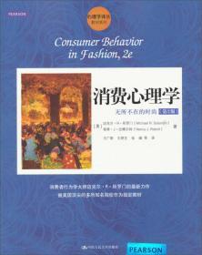 百分百正版  消费心理学:无所不在的时尚   第二版    中文版