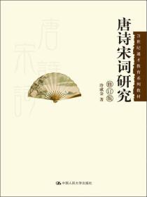 唐诗宋词研究(修订版)/21世纪通才教育系列教材