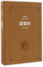 道德经(典藏版 阅读无障碍本)