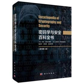 密码学与安全百科全书