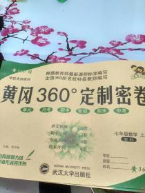 黄冈360定制密卷(包括七年级数学上下,七年级英语上下,七年级语文下,八年级数学上,八年级英语上)共七套试题及答案
