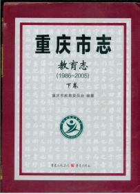 重庆市志教育志(上下)大16开精装