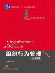"""组织行为管理(第5版)/普通高等教育""""十一五""""国家级规划教材·21世纪工商管理系列教材"""