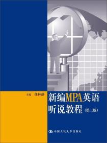新编MPA英语听说教程