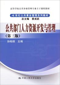 公共部门人力资源开发与管理(第三版)