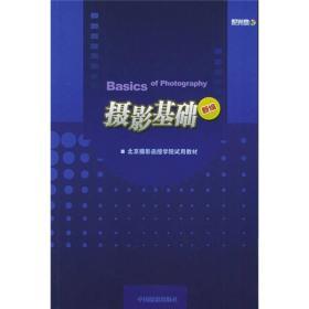 北京摄影函授学院试用教材:摄影基础(新编)