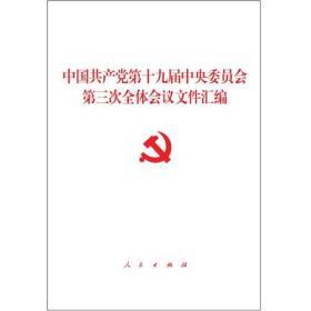 新书--中国共产党第十九届中央委员会第三次全体会议文件汇编