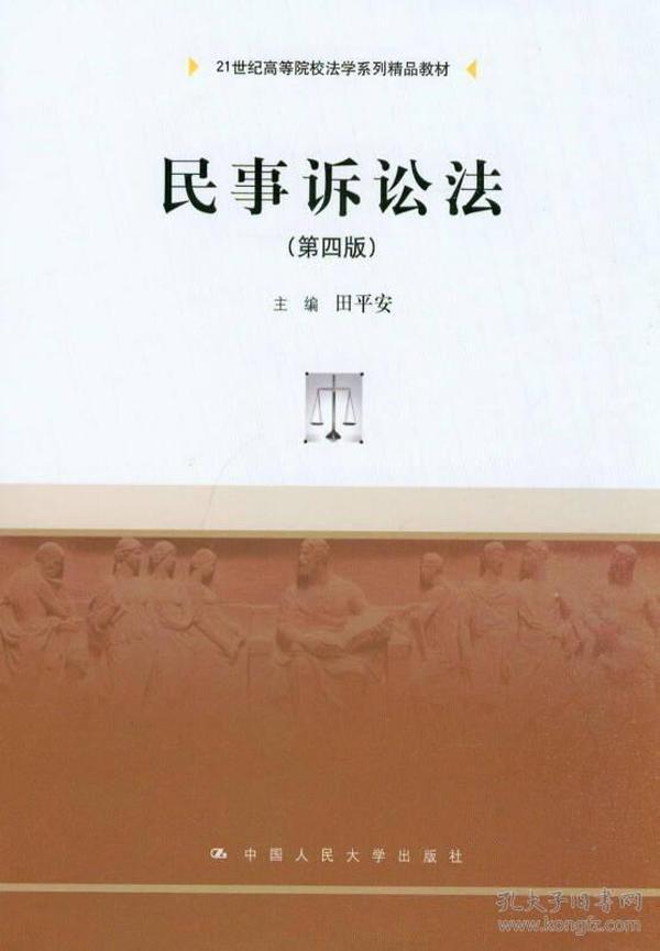 民事诉讼法(第4版)/21世纪高等院校法学系列精品教材