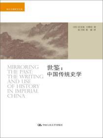 世鉴:中国传统史学:中国传统史学
