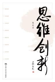 【全新正版】思维创新 那子纯9787300181257中国人民大学出版社那子纯