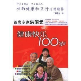 相约健康社区行巡讲精粹:首席专家洪昭光谈健康快乐100岁