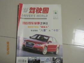 驾驶园  2005年第1期