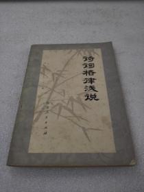 《诗词格律浅说》北京人民出版社 1978年年1版1印 平装1册全