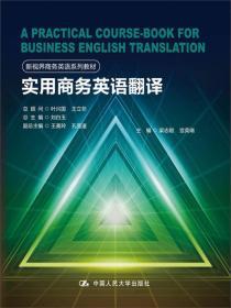新视界商务英语系列教材:实用商务英语翻译