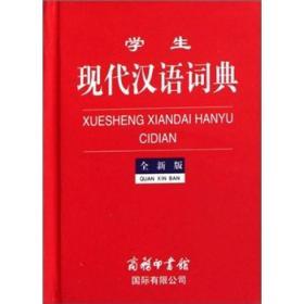 学生现代汉语词典
