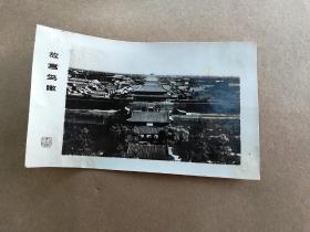 老照片:故宫鸟瞰(1962年新年贺卡)