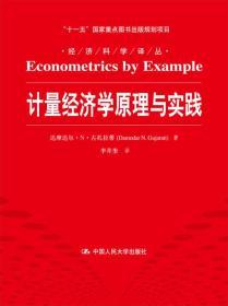 【二手包邮】计量经济学原理与实践 达摩达尔·N·古扎拉蒂 (Damo