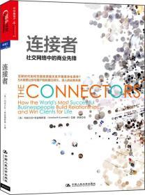 连接者:社交网络中的商业先锋
