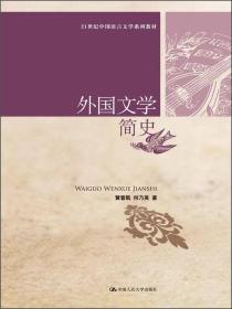 外国文学简史/21世纪中国语言文学系列教材