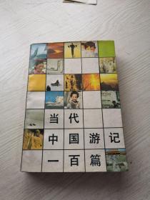 当代中国游记一百篇