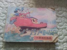 米老鼠广告风波(连环画)【一版一印】