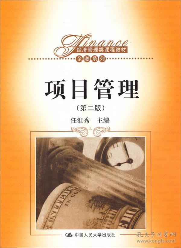经济管理类课程教材·金融系列:项目管理(第2版)