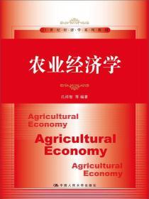 农业经济学/21世纪经济学系列教材