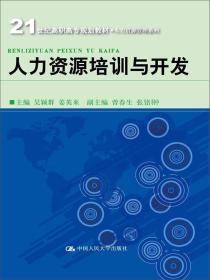 人力資源培訓與開發/21世紀高職高專規劃教材·人力資源管理系列