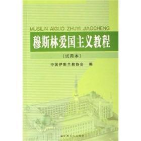 穆斯林爱国主义教程 试用本 中国伊斯兰教协会 宗教文化出版社 9787801237637