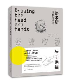 西方经典美术技法译丛·路米斯经典美术课:头手素描
