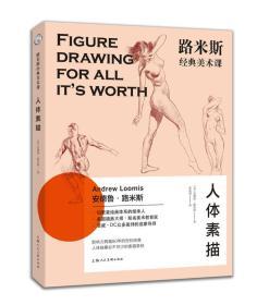西方经典美术技法译丛·路米斯经典美术课:人体素描