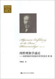 纯粹现象学通论-纯粹现象学和现象学哲学的观念-第1卷