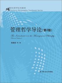 管理哲学导论(第2版)/21世纪哲学系列教材)