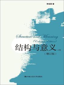 结构与意义(增订版)(上、下卷)