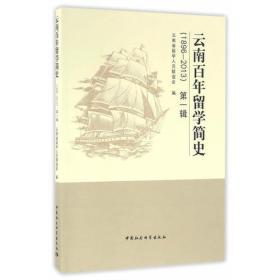 云南百年留学简史(1986~2013)第一辑