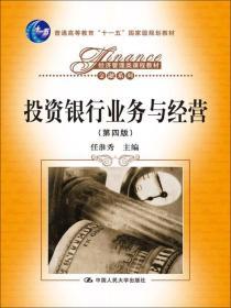 投资银行业务与经营(第四版)