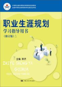 职业生涯规划学习指导用书(修订版)