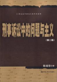 刑事诉讼中的问题与主义(第2版)/21世纪法学研究生参考书系列