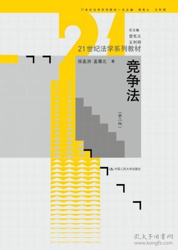 竞争法(第二版)(21世纪法学系列教材)