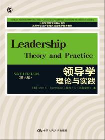 领导学:理论与实践