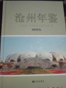 沧州年鉴2014、2015、2016