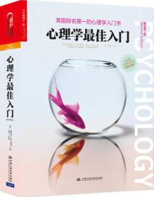 心理学入门 桑德拉?切卡莱 第2版 第二版 中国人民大学出版社 9787300183374