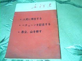 毛泽东(日文版)67年初版