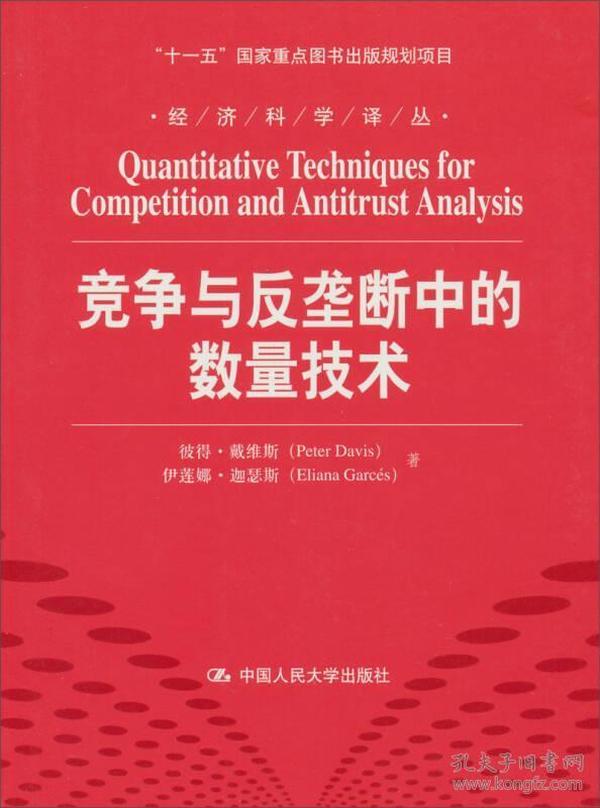 经济科学译丛:竞争与反垄断中的数量技术