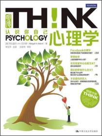 明德书系·THINK:心理学!