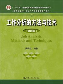 工作分析的方法与技术(第4版)