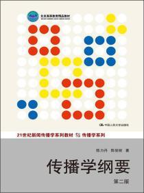 传播学纲要(第2版)/21世纪新闻传播学系列教材·传播学系列·北京高等教育精品教材