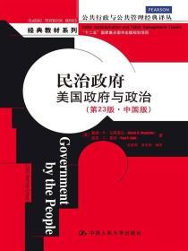 二手民治:美国与政治(第23版 中国版) 戴维.B.马格莱比 中国人民9787300183923k
