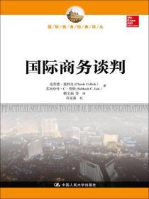 国际商务经典译丛:国际商务谈判