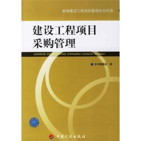 建设工程项目采购管理不详中国计划出版社9787801777409
